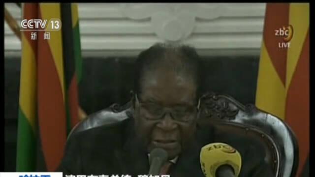 视频|穆加贝发表全国讲话 称将主持下月执政党大会