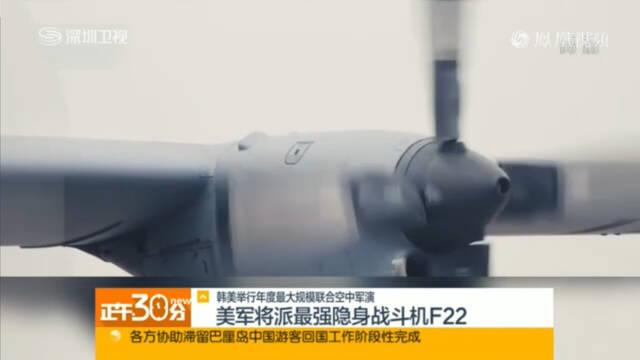 美军将派最强隐身战斗机F22参加军演