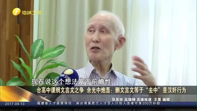 台湾欲删文言文 余光中斥 :与汉奸无异!