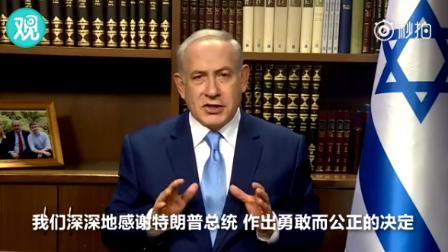 以色列总理:感谢特朗普!希望其他国家向美国学习