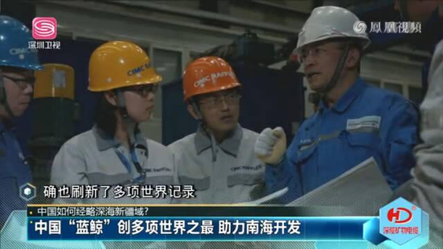 """中国""""蓝鲸""""创多项世界之最 助力南海开发"""