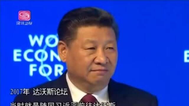 达沃斯论坛 中国声音再受关注