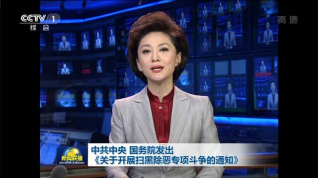 中共中央、国务院发出扫黑除恶专项斗争的通知