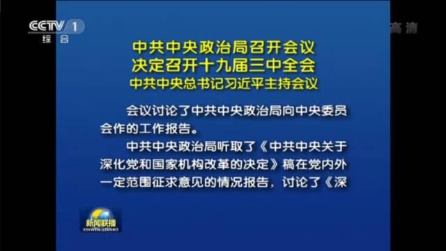 视频:中共中央政治局召开会议决定召开三中全会