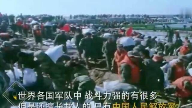 这才是中国人民解放军的真实力