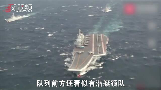 中国史上最强舰队现身