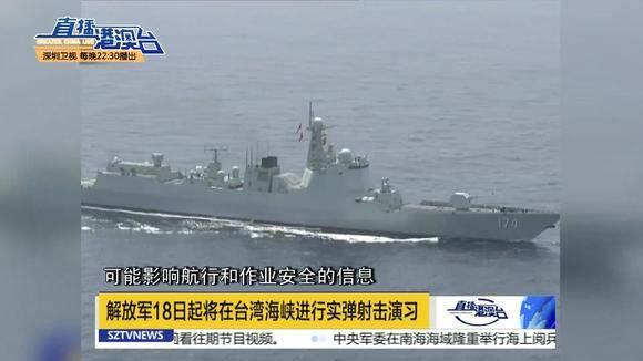 解放军将在台湾海峡实弹演习