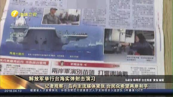 实弹演习 岛内主流媒体紧张、民众希望两岸和平