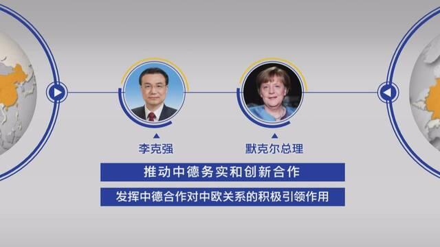 李克强:中德有责任共同维护自由贸易!
