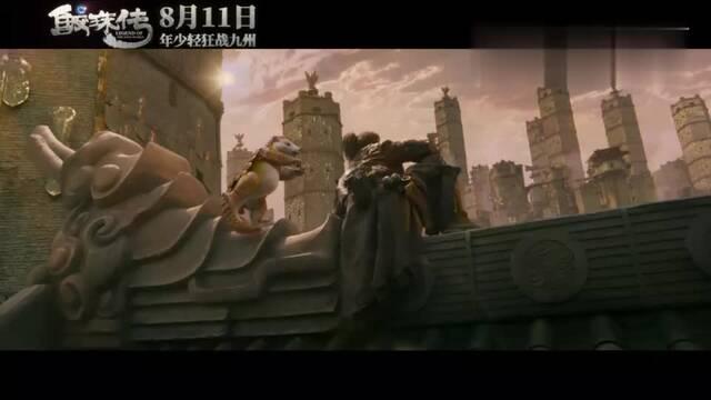 《鲛珠传》曝终极预告 打破次元壁力造奇幻大作