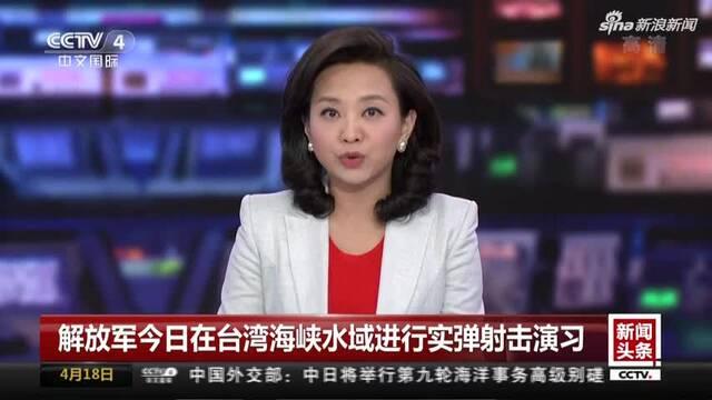 台湾海峡水域实弹射击演习