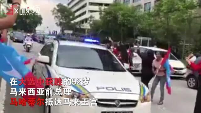 现场画面:马哈蒂尔乘车抵达马来王宫 人群欢呼呐喊