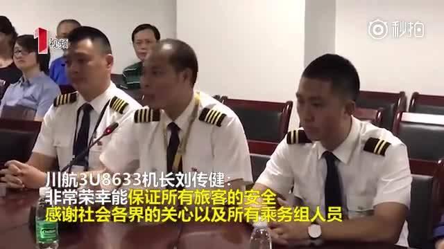 机长受访:非常荣幸能保证乘客安全 感谢我的机组