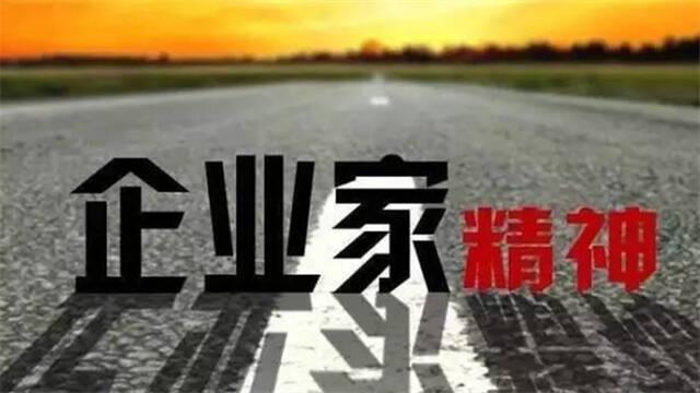 中共中央出台文件聚焦企业家精神