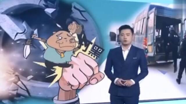 江西四部门联合发布公告 依法严打黑恶势力违法犯罪