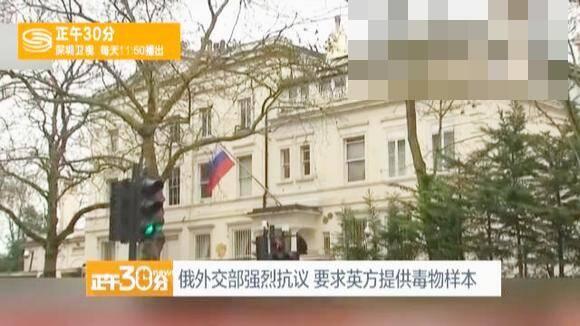 俄外交部强烈抗议 要求英方提供前间谍中毒物品样本