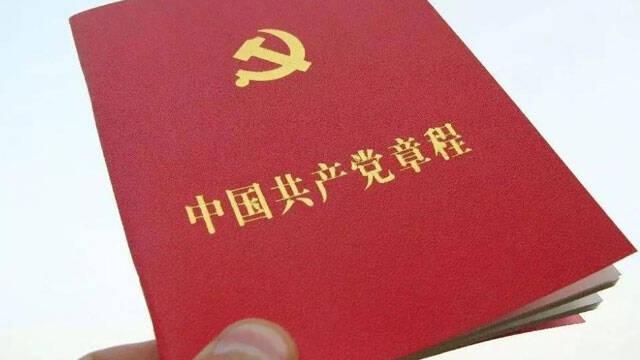 十九大将对党章进行适当修改 专家:强化反腐