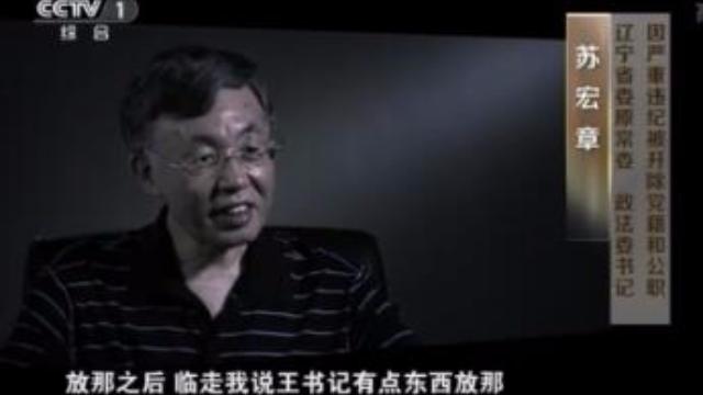 辽宁原政法委书记苏宏章讲述自己怎样行贿受贿