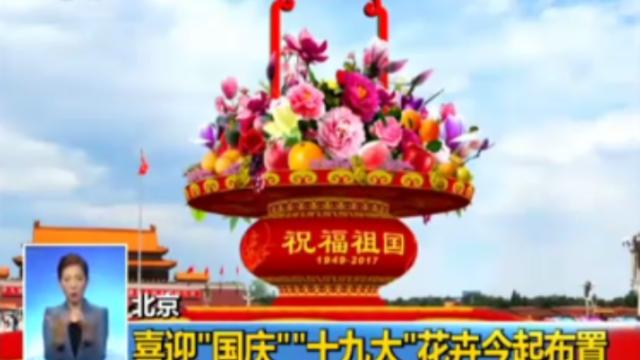 """北京喜迎""""国庆""""""""十九大""""花卉18日起布置"""