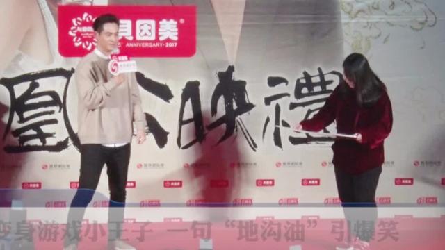 """视频:周渝民一句""""地沟油""""引爆笑"""