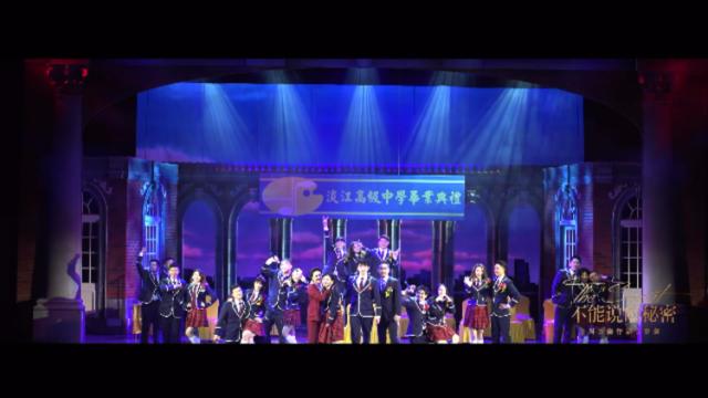 视频:《不能说的秘密》12月杭州上演