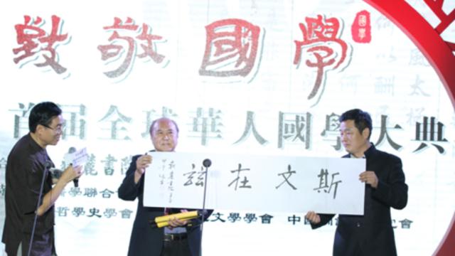 【视频】饶宗颐获颁全球华人国学终身成就奖 赠墨宝致谢