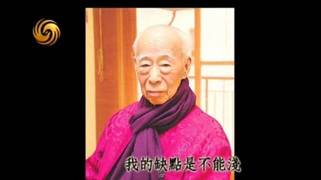 【视频】饶宗颐自述治学之道:没有孤独不能做学问