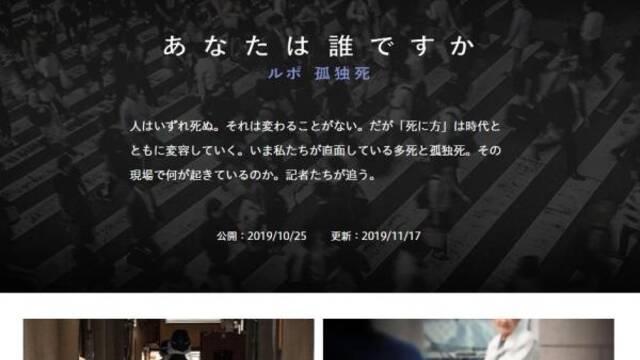 """关于""""孤独死"""",日本女诗人茨木则子给我们上了一课"""