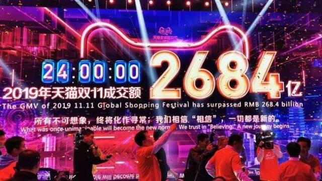 2019天猫双十一全天总成交额:2684亿元