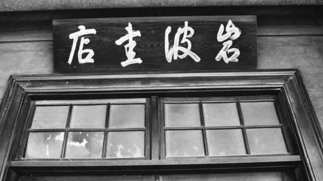 岩波书店前总编辑:日本出版界有什么经验值得中国借鉴?