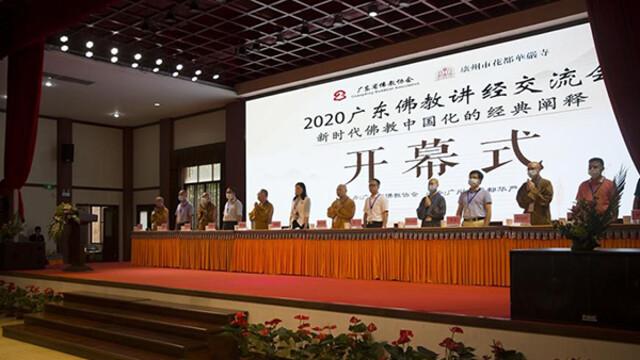 岭南佛教盛事:2020广东佛教讲经交流会开幕