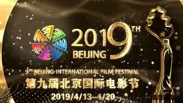 第九届北京国际电影节明星宣传片