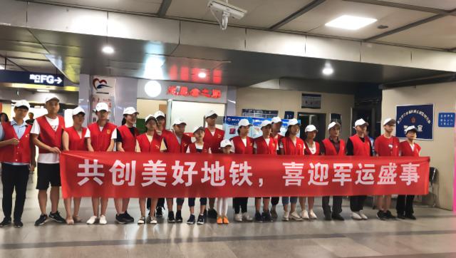 践行武汉地铁文明公约,助力军运会