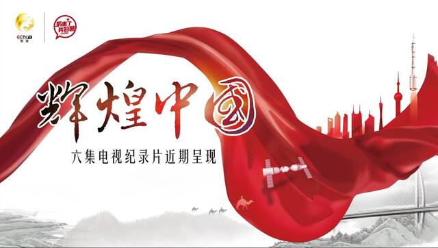 《辉煌中国》主题歌《新的天地》