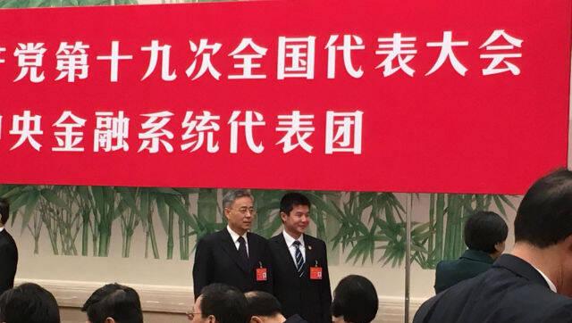 中央金融系统代表讨论 周小川郭树清在场