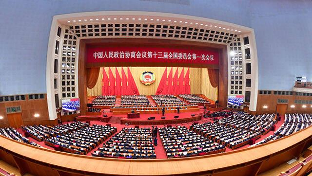 全国政协十三届一次会议3日下午开幕