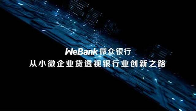 从小微企业贷透视银行业创新之路