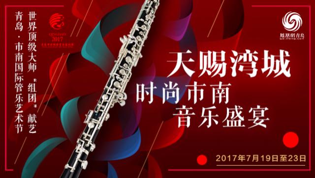 直播:2017青岛国际双簧管艺术节闭幕式音乐会