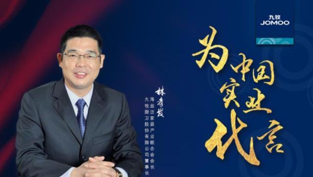 九牧为中国实业代言,让世界共享中国智造