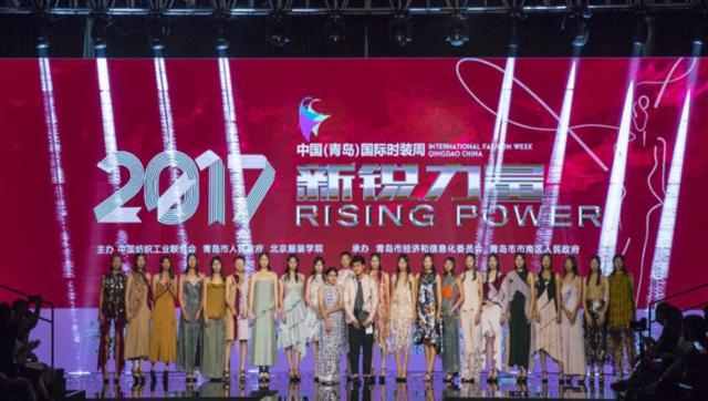 2017青岛国际时装周闭幕式精彩瞬间
