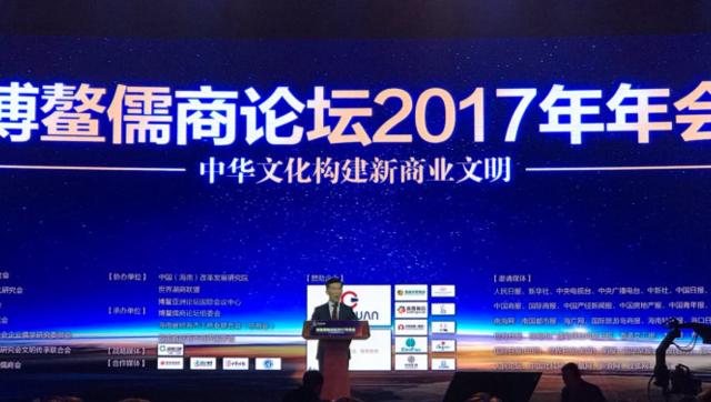 博鳌儒商论坛2017年年会隆重开幕(图)