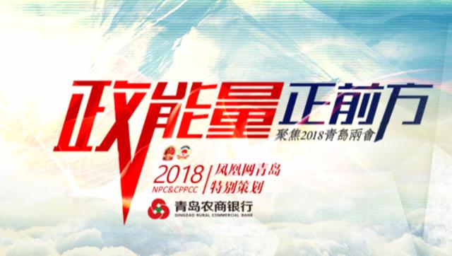 特别策划:专题报道2018青岛两会