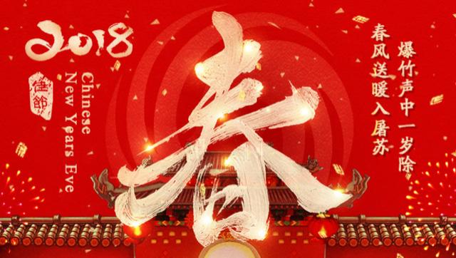 凤凰网青岛恭贺新春
