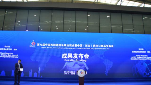 第七届中国西部国采会呈四大亮点