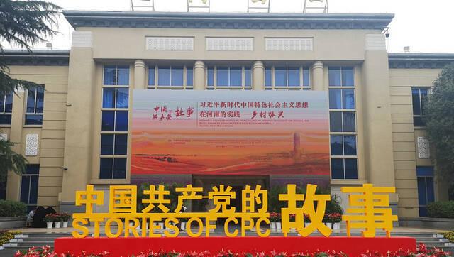 """""""中国共产党的故事""""宣介会主题展览"""