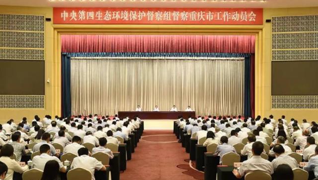 中央环保督察组督察重庆工作动员会召开