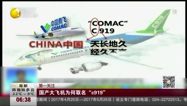 """国产大飞机为何取名""""c919"""""""