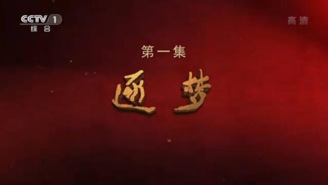 完整视频|《强军》第一集《逐梦》