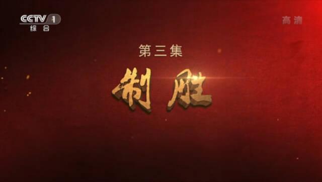 完整视频|《强军》第三集《制胜》