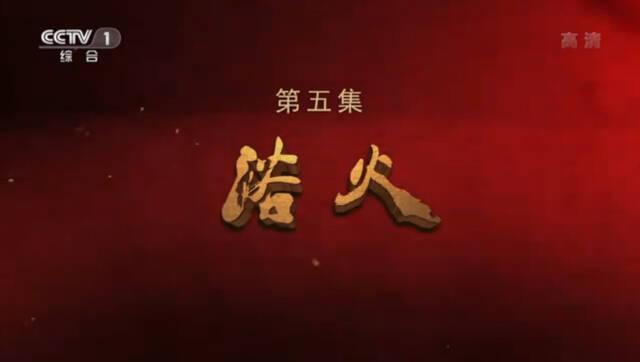 央视视频:《强军》第五集《浴火》